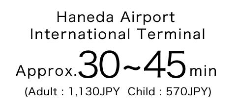 (日本語) 羽田空港国際線ターミナル 約30~45分 (大人:1,130円 小人:570円)