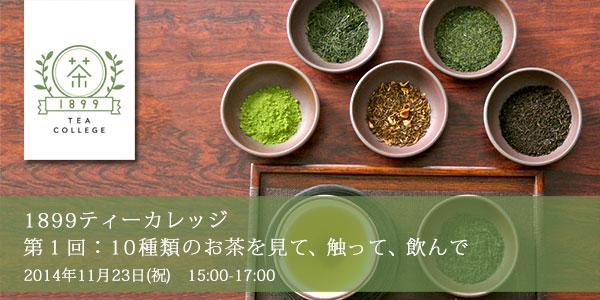 [ティーカレッジ]第1回:10種のお茶を見て、触って