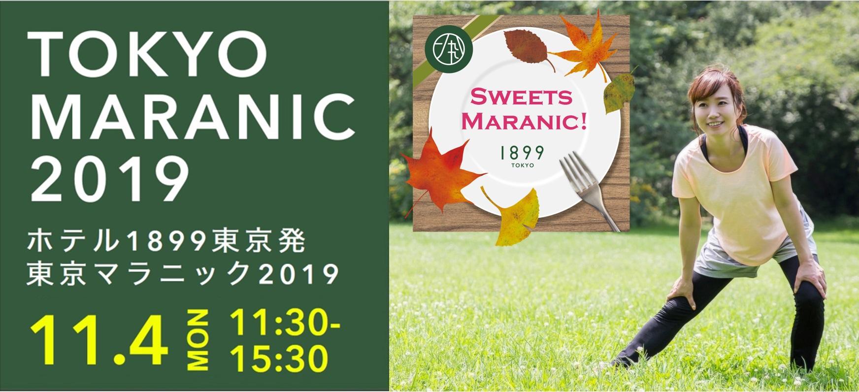 東京マラニック2019~スイーツマラニック~