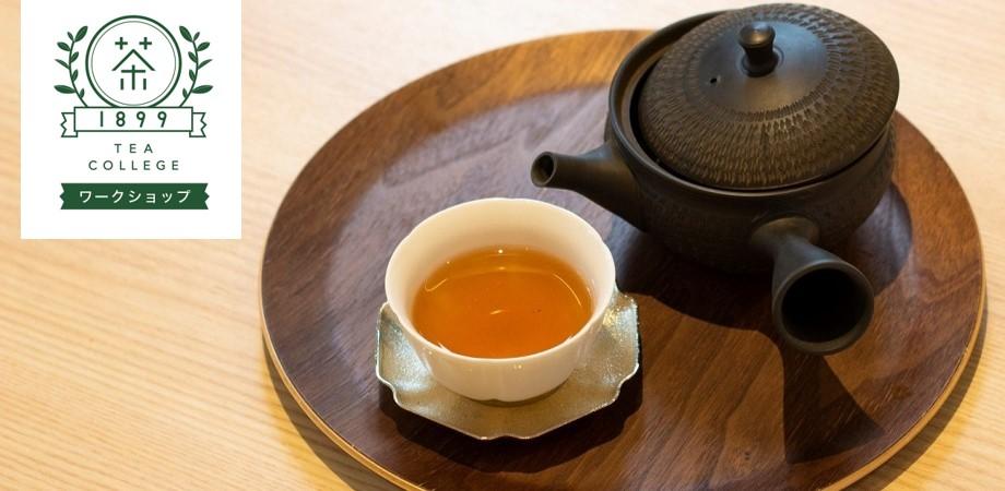 [1899ティーカレッジ]<br/>ワークショップ1 「ほうじ茶のおいしい淹れ方」