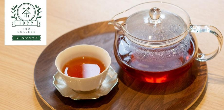 [1899ティーカレッジ]<br/>ワークショップ2 「和紅茶のおいしい淹れ方」
