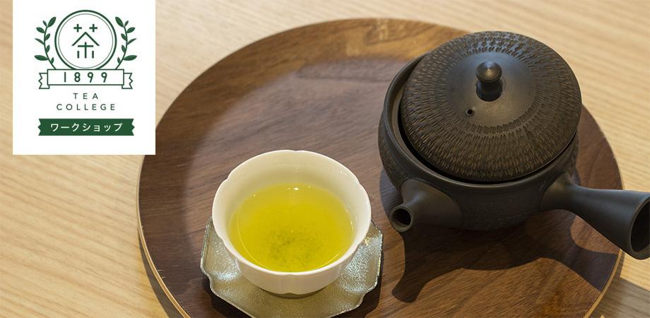 [1899ティーカレッジ]<br/>ワークショップ10 「新茶のおいしい淹れ方」