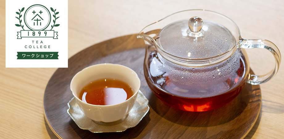 [1899ティーカレッジ]<br/>ワークショップ6 「和紅茶のおいしい淹れ方」
