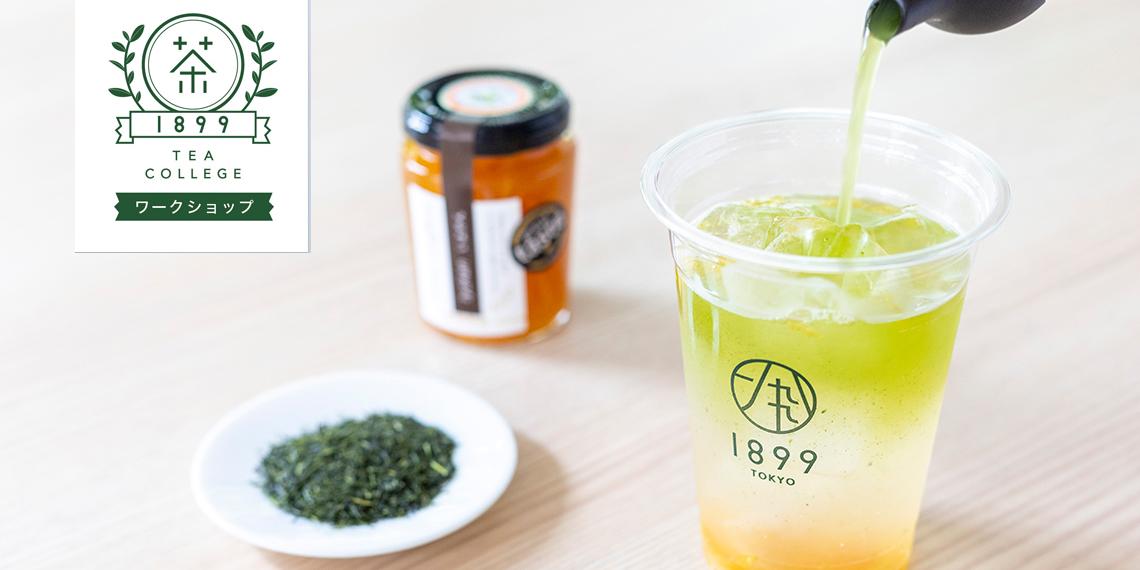 1899ティーカレッジワークショップ <br><b>【オンライン】お家で日本茶ソーダを作ろう!~夏のお茶を楽しむ~</b>