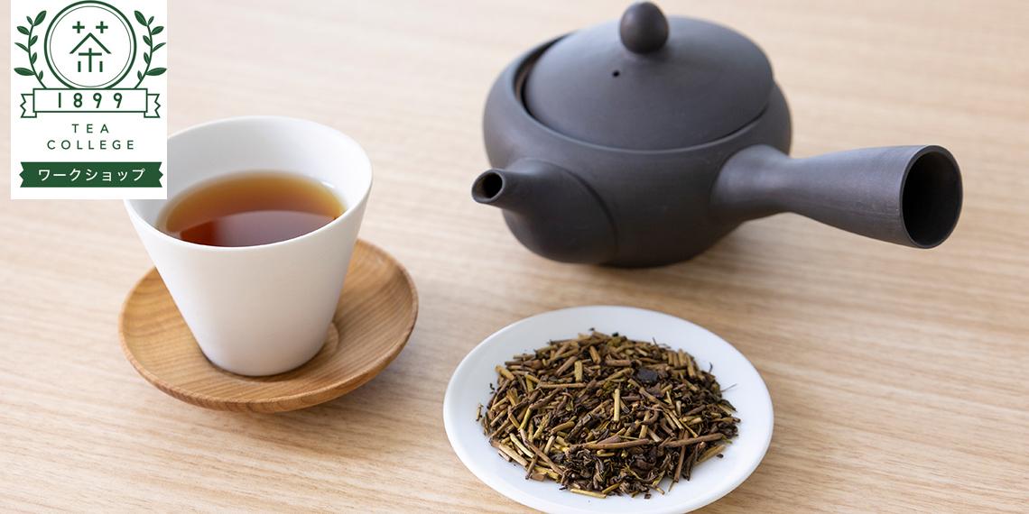 1899ティーカレッジワークショップ <br><b>【オンライン】ほうじ茶「やさしさ」を味わう</b>