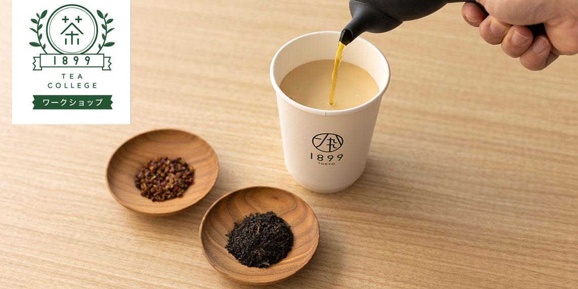 1899ティーカレッジワークショップ <br><b>【オンライン】1899流・和風チャイラテを作ろう!<br>~和紅茶を楽しむ~</b>