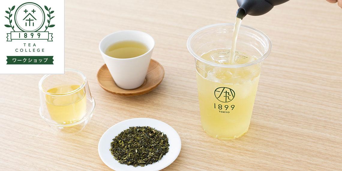 1899ティーカレッジワークショップ <br><b>【オンライン】<花粉症の方必見!>べにふうき緑茶を知る</b>