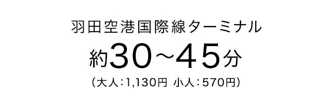 羽田空港国際線ターミナル 約30~45分 (大人:1,130円 小人:570円)
