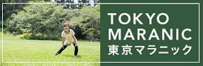 TOKYO MARANIC 2019 東京マラニック2019