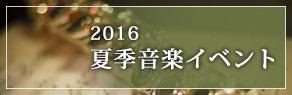 2016夏季音楽イベント