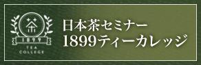 1899ティーカレッジ第20回