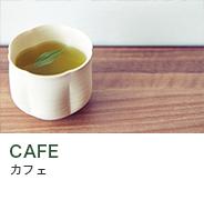 1899 OCHANOMIZUのカフェ