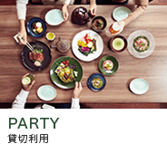 1899 OCHANOMIZUのパーティーメニュー