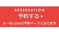 RESERVASION 予約する